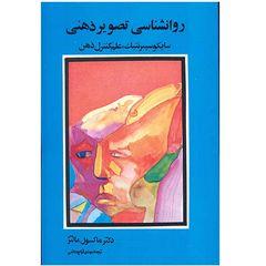 کتاب روانشناسی تصویر ذهنی اثر ماکسول مالتز