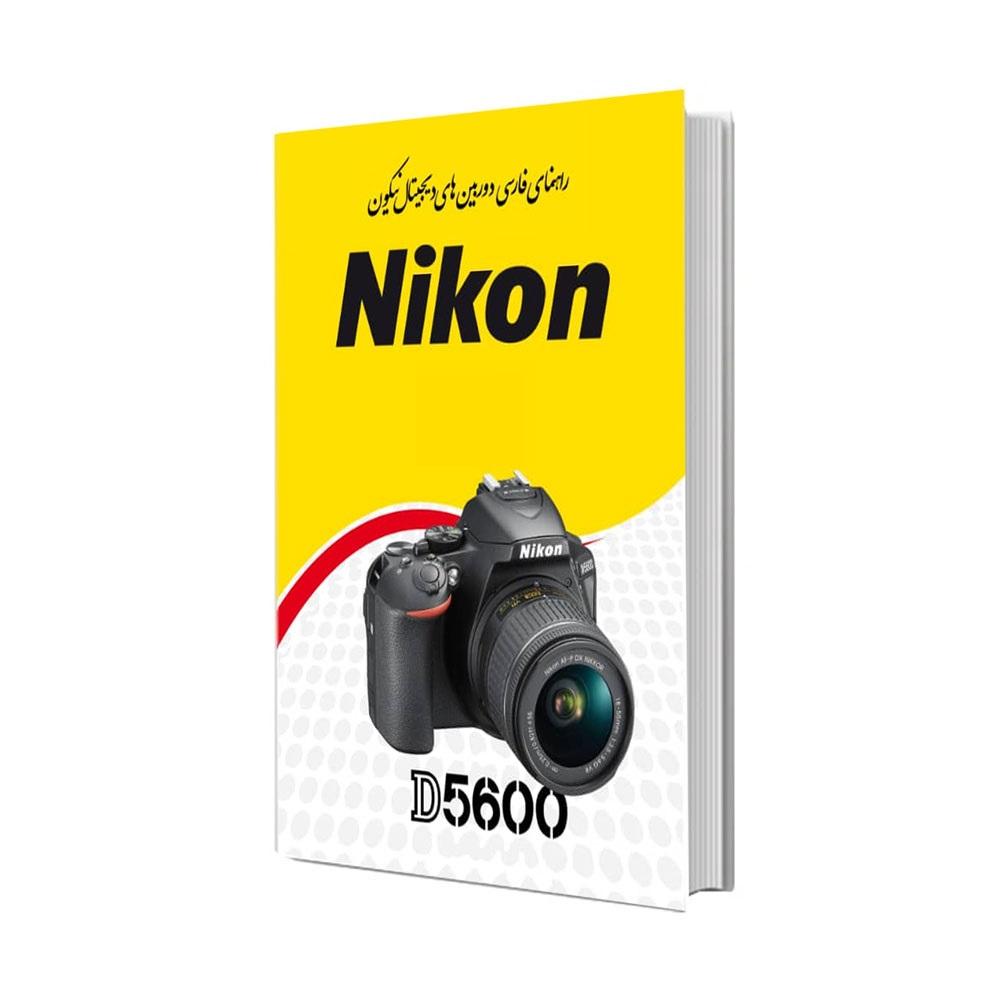 بررسی و {خرید با تخفیف} کتاب راهنمای فارسی دوربین نیکون مدل D5600 اصل