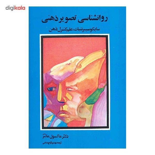 کتاب روانشناسی تصویر ذهنی اثر ماکسول مالتز main 1 1