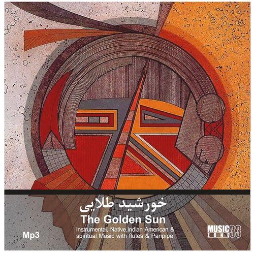موسیقی بی کلام خورشید طلایی نشر فرهنگ