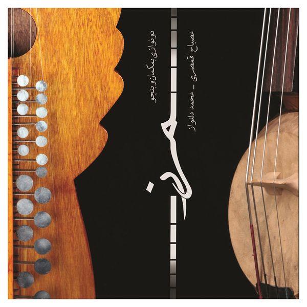 آلبوم موسیقی مرز اثر مصباح قمصری و محمد دلنواز