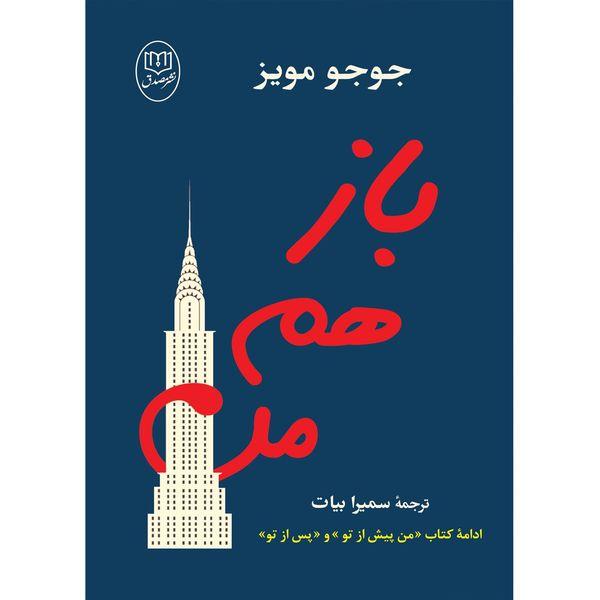 کتاب باز هم من اثر جوجو مویز