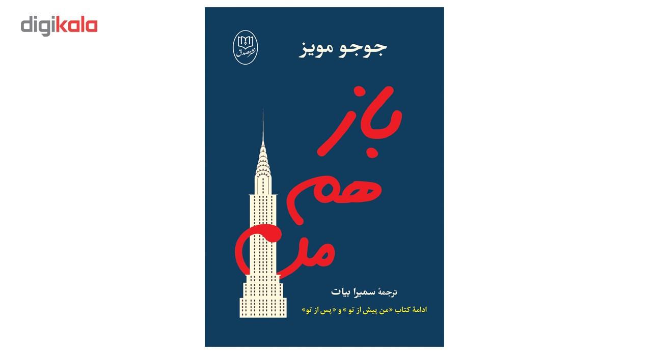 کتاب باز هم من اثر جوجو مویز main 1 1