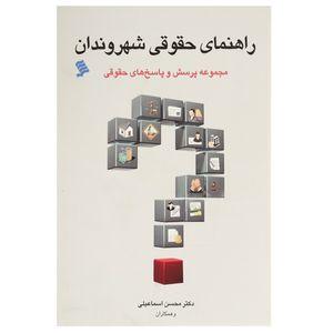 کتاب راهنمای حقوقی شهروندان اثر محسن اسماعیلی