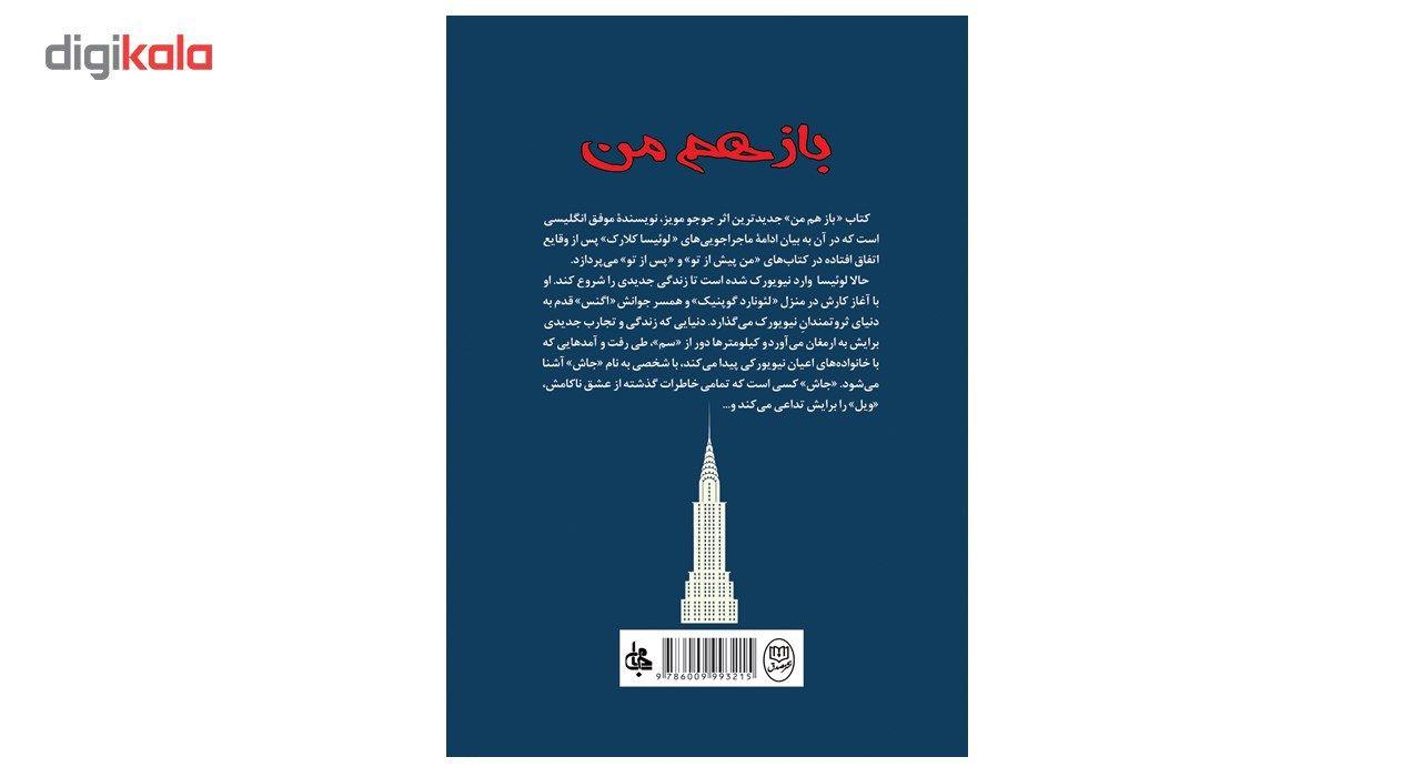 کتاب باز هم من اثر جوجو مویز main 1 2