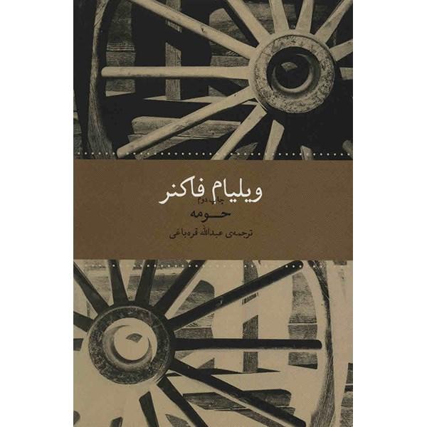 خرید                      کتاب حومه اثر ویلیام فاکنر