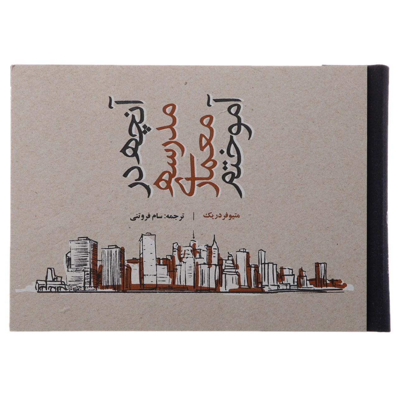 کتاب آنچه در مدرسه معماری آموختم اثر متیو فردریک