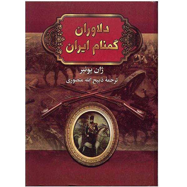 کتاب دلاوران گمنام ایران