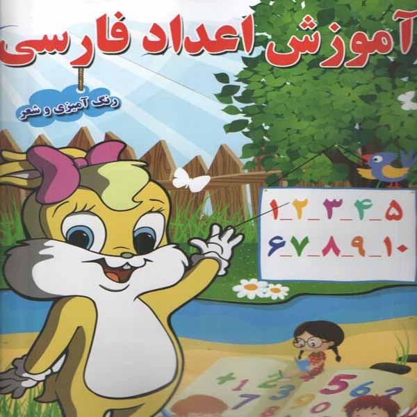 کتاب آموزش اعداد فارسی اثر زهره رضایی انتشارت پیام مقدس