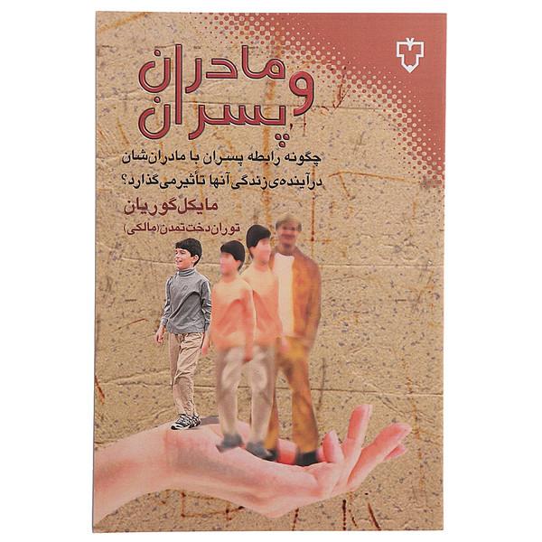 کتاب مادران و پسران اثر مایکل گوریان