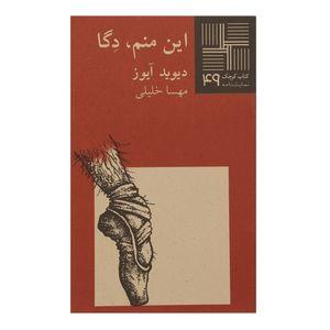 کتاب این منم دگا اثر دیوید آیوز