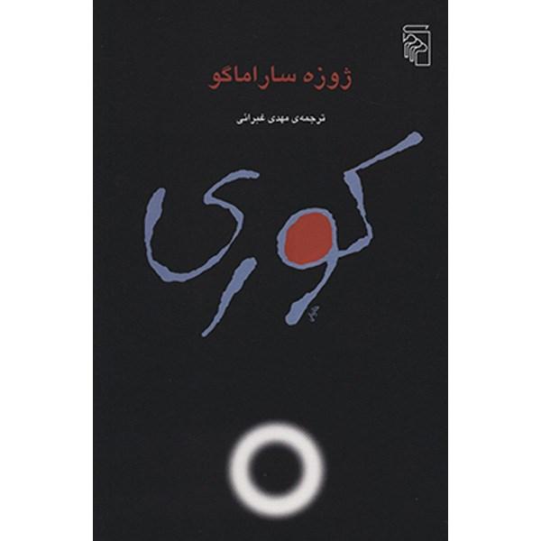 خرید                      کتاب کوری اثر ژوزه ساراماگو