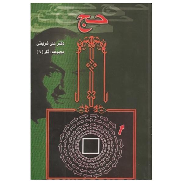 کتاب حج اثر علی شریعتی