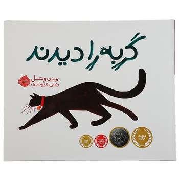 کتاب گربه را دیدند اثر برندن ونتسل