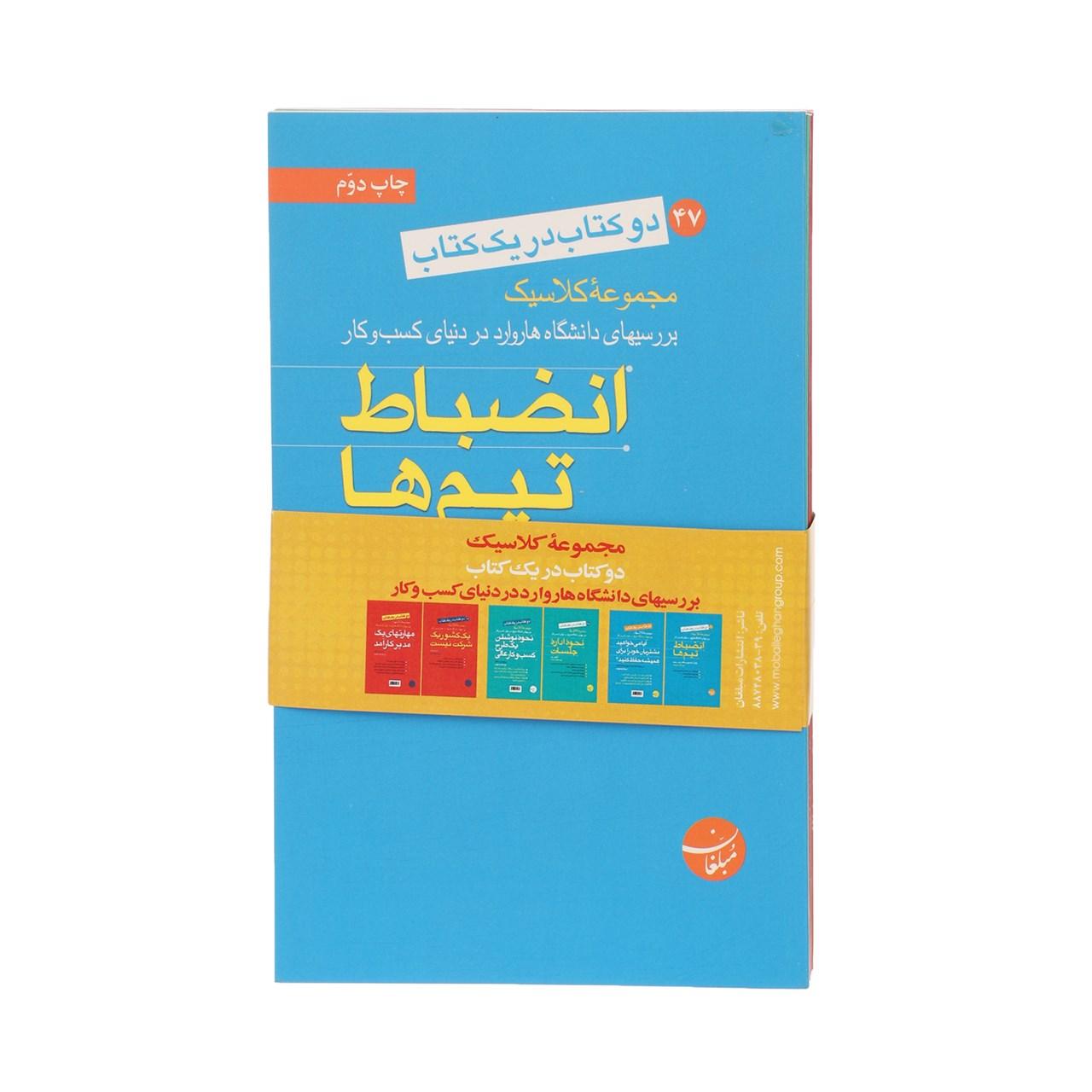 کتاب مجموعه کلاسیک اثر  جان آر. کتسنبک - شش جلدی