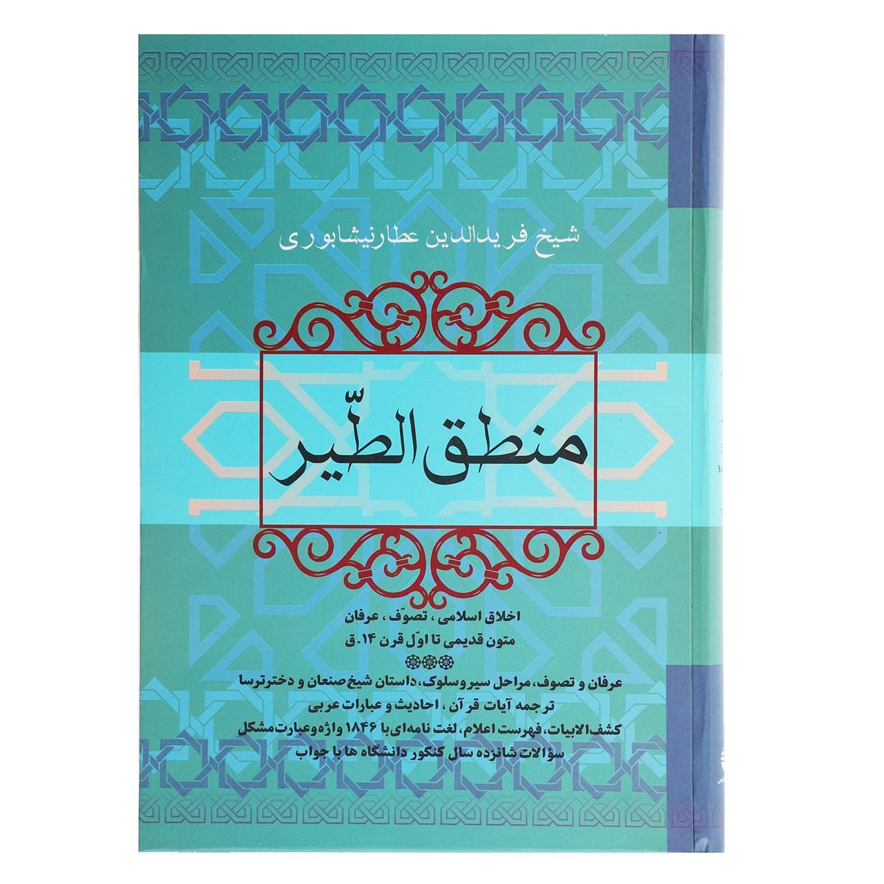 کتاب منطق الطیر اثر فریدالدین عطار نیشابوری