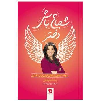 کتاب شجاع باش دختر اثر ریشما سوجانی انتشارات شیرمحمدی