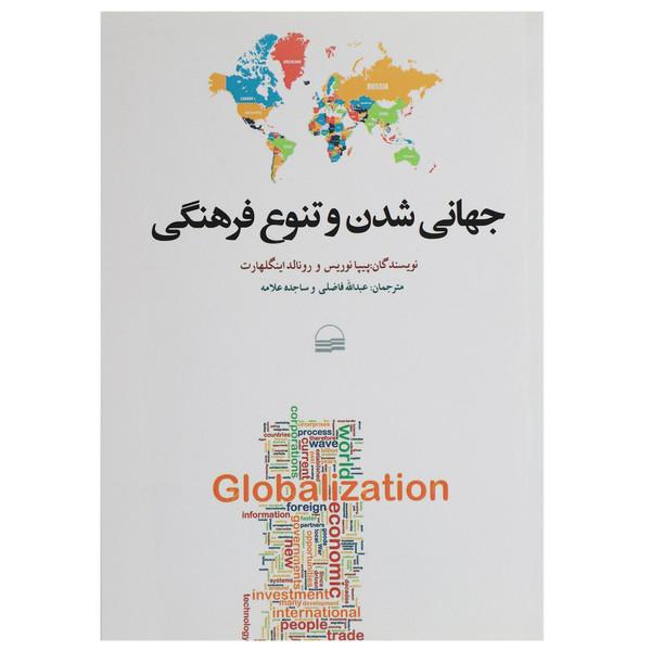 کتاب جهانی شدن و تنوع فرهنگی اثر پیپا نوریس