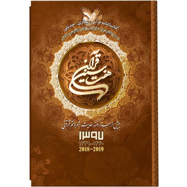 کتابسالنامه هفت سین قرآن 1397 کد 100
