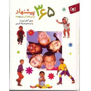 کتاب 365 پیشنهاد برای شاد کردن بچه ها
