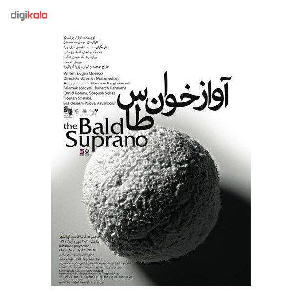 فیلم تئاتر آوازخوان طاس اثر بهمن معتمدیان