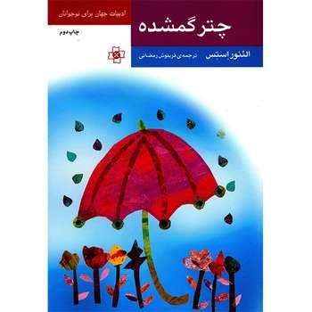 کتاب چتر گمشده اثر الئنور استس