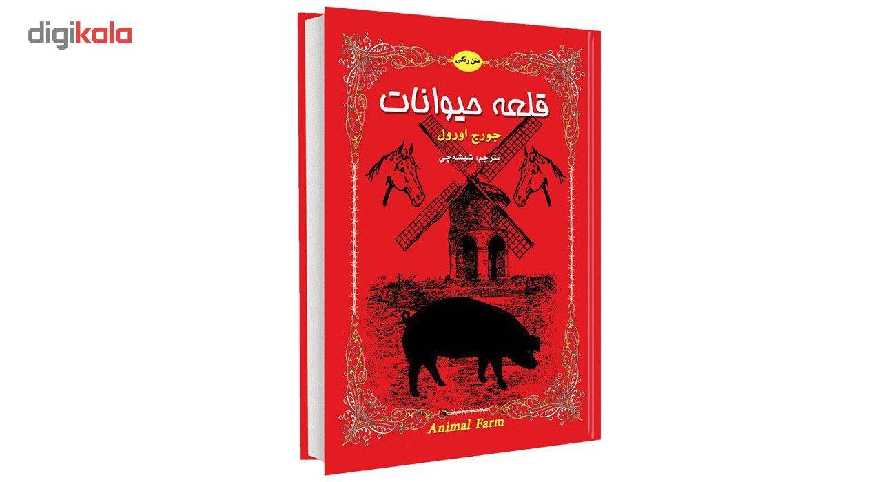 کتاب قلعه حیوانات اثر جورج اورول main 1 1