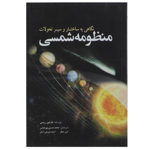 کتاب نگاهی به ساختار و سیر تحولات منظومه شمسی اثر مارتین ریس