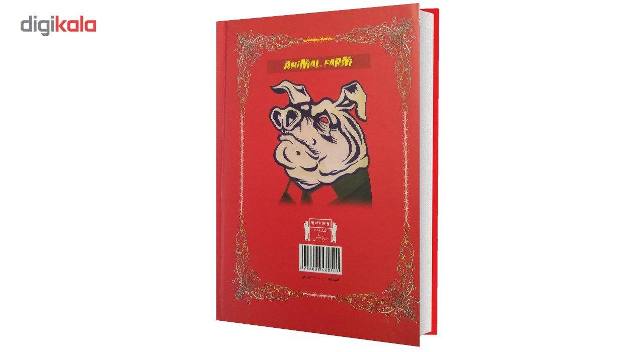 کتاب قلعه حیوانات اثر جورج اورول main 1 2