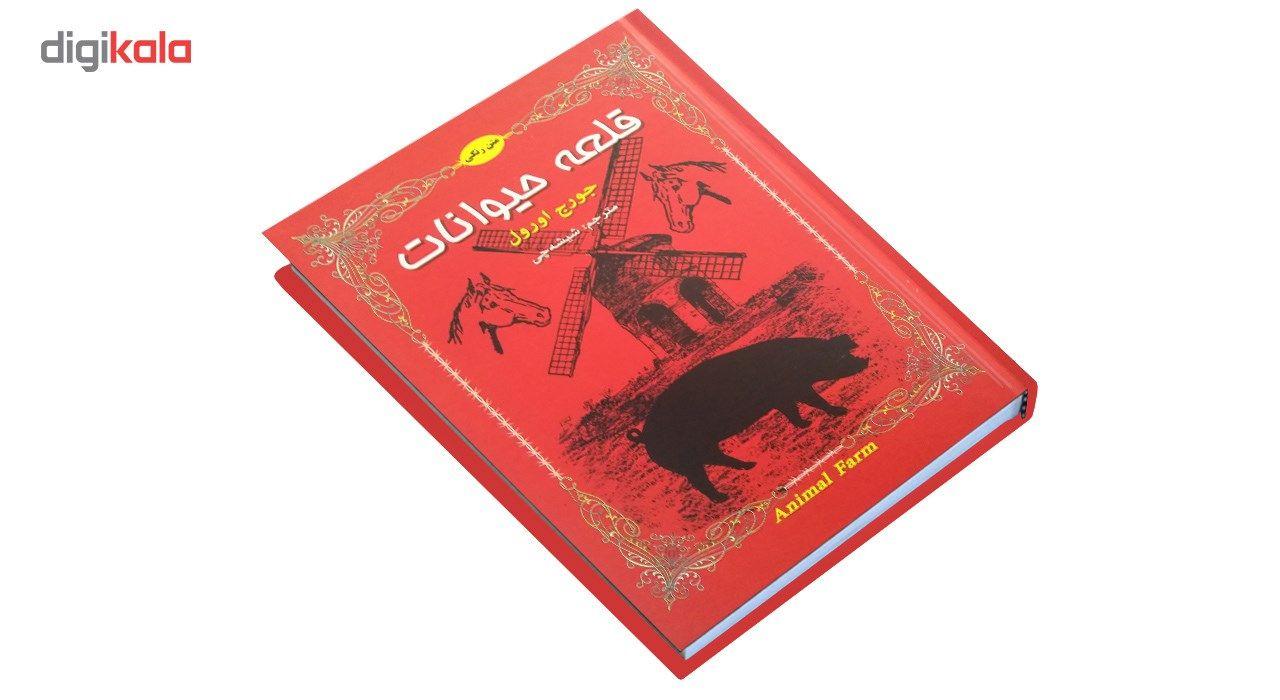 کتاب قلعه حیوانات اثر جورج اورول main 1 3