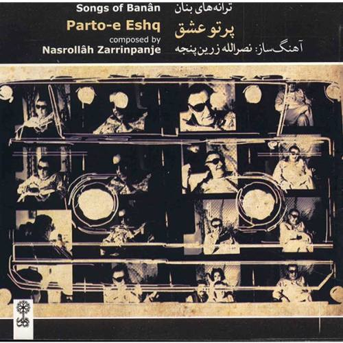 آلبوم موسیقی ترانههای بنان (پرتو عشق) - غلامحسین بنان