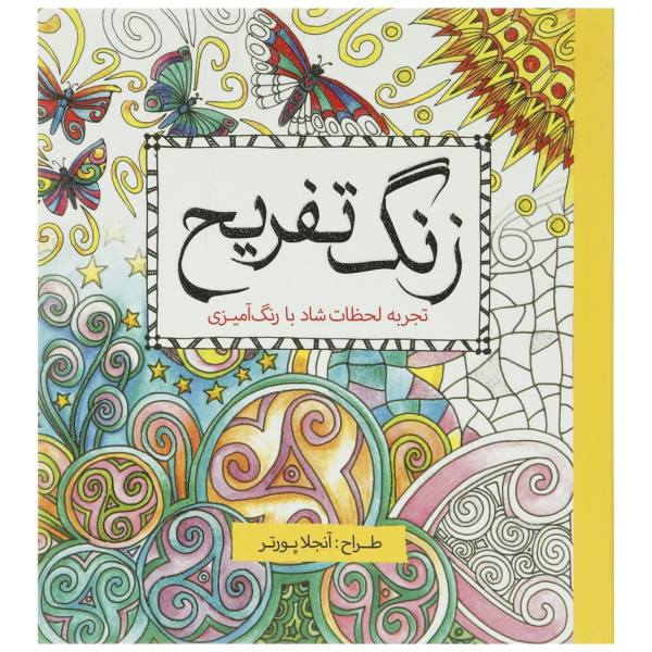 کتاب رنگ آمیزی زنگ تفریح اثر آنجلا پورتر