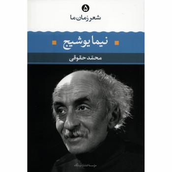 کتاب نیما یوشیج اثر محمد حقوقی
