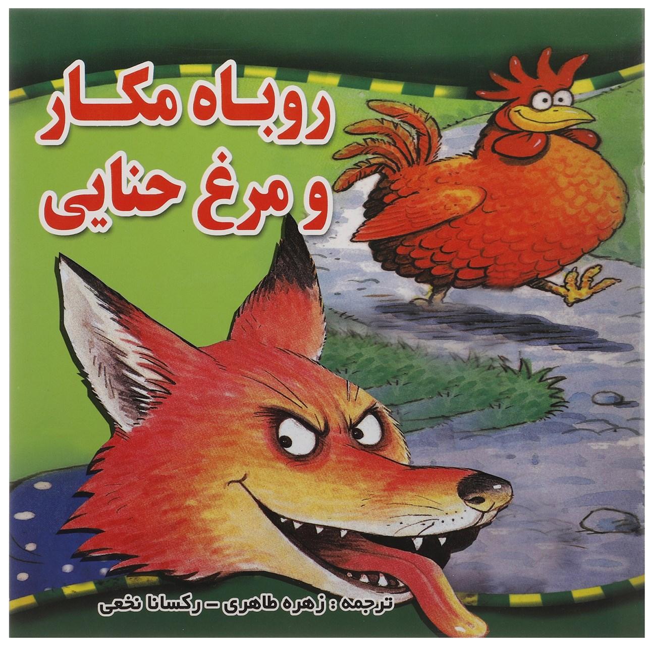 خرید                      کتاب روباه مکار و مرغ حنایی اثر پیتر استیون