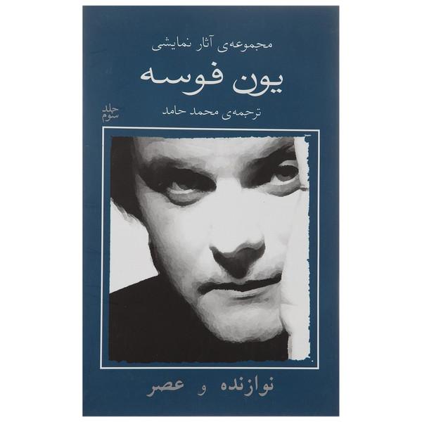 کتاب نوازنده و عصر اثر یون فوسه