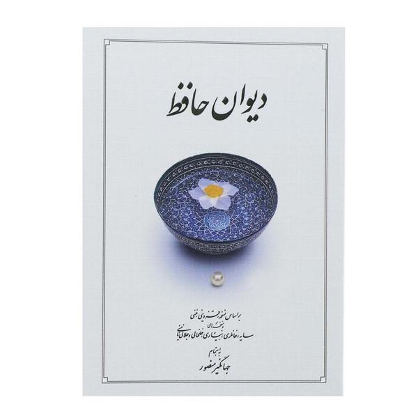 کتاب دیوان حافظ منصور  اثر شمس الدین محمد حافظ شیرازی