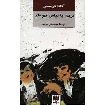 کتاب مردی با لباس قهوه ای اثر آگاتا کریستی