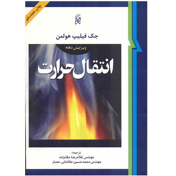 کتاب انتقال حرارت اثر جک فیلیپ هولمن