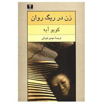 کتاب زن در ریگ روان اثر کوبو آبه