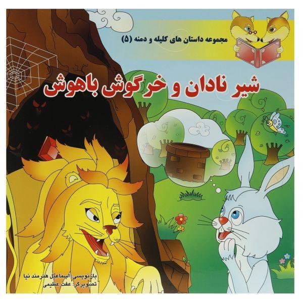 کتاب داستان های کلیله و دمنه شیر نادان اثر اسماعیل هنرمندنیا