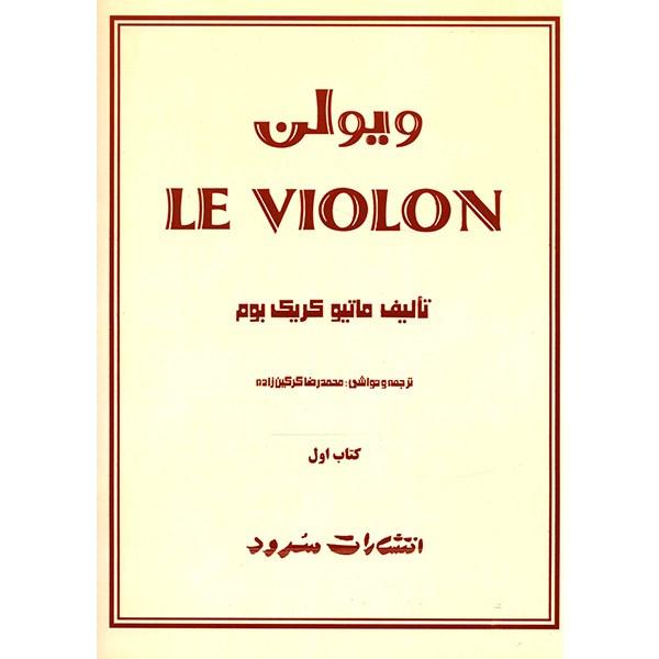 کتاب ویولن اثر ماتیو کریک بوم - جلد اول