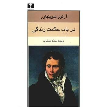کتاب در باب حکمت زندگی اثر آرتور شوپنهاور