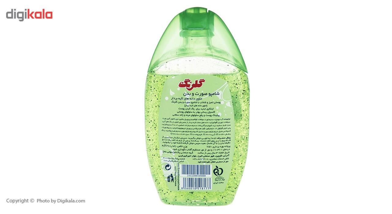 شامپو بدن گلرنگ مدل Scrub Green مقدار 280 گرم main 1 2
