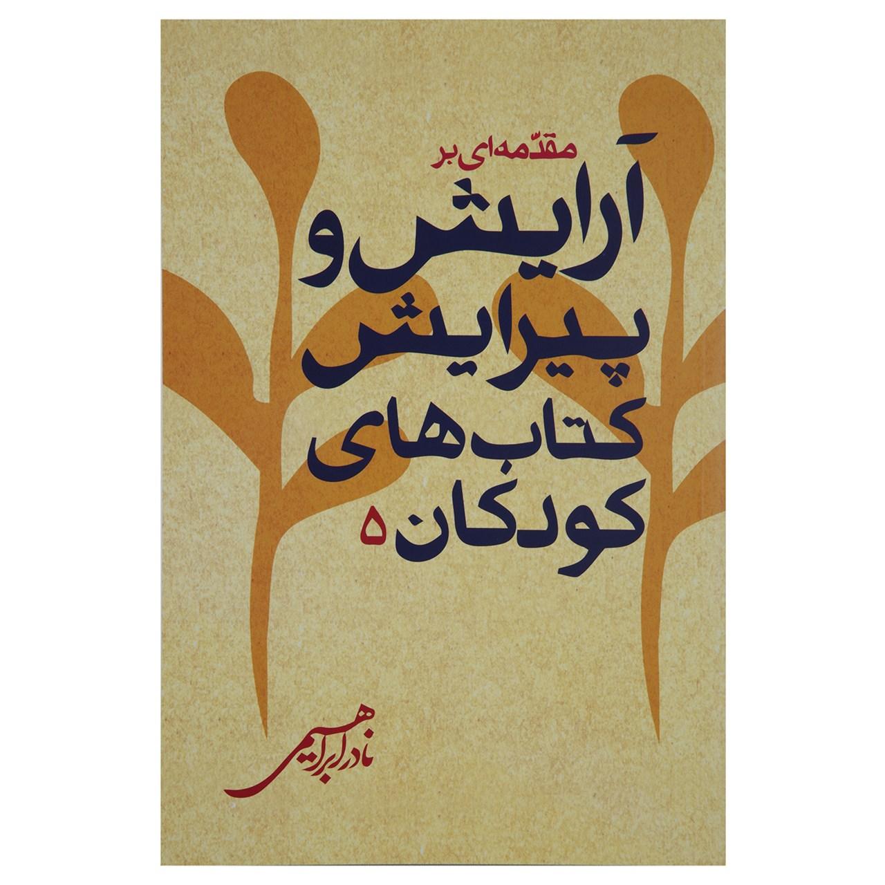کتاب مقدمهای بر آرایش و پیرایش کودکان پنج اثر نادر ابراهیمی