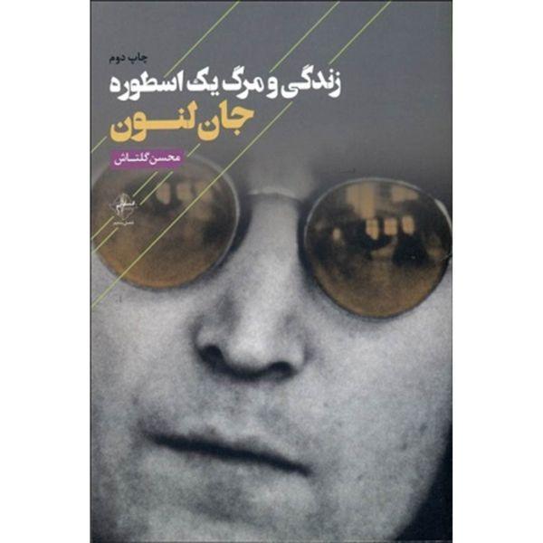 کتاب زندگی و مرگ یک اسطوره اثر جان لنون