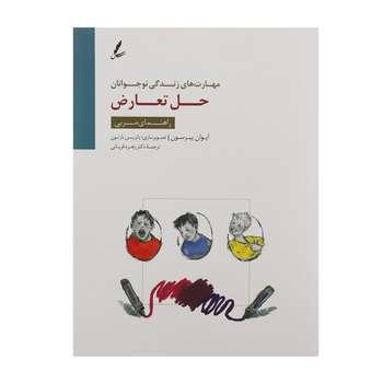 کتاب حل تعارض اثر ایوان پیرسون