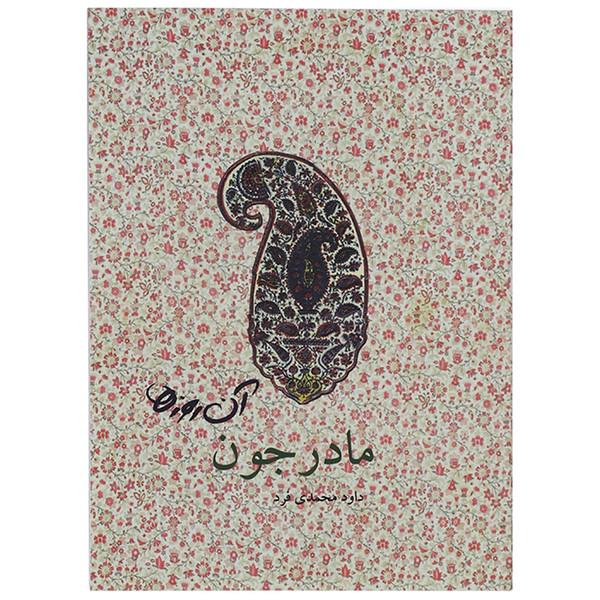 کتاب آن روزها - مادرجون اثر داوود محمدی فرد