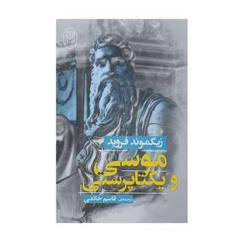 کتاب موسی و یکتا پرستی اثر زیگموند فروید