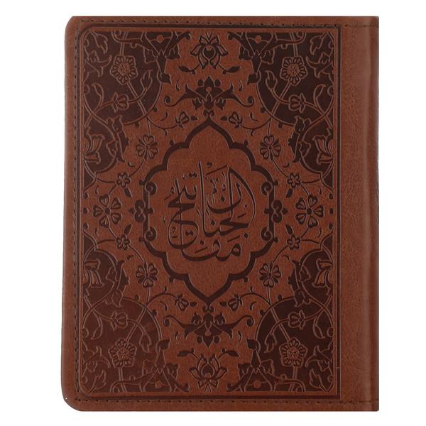 کتاب مفاتیح الجنان اثر عباس قمی