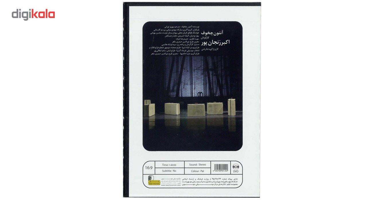 فیلم تئاتر باغ آلبالو اثر اکبر زنجان پور